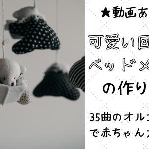 【動画あり】可愛い回転式ベッドメリーの作り方★35曲のオルゴールで赤ちゃん大喜び