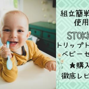 【組立・使用感は?】STOKKEトリップトラップ・ベビーセット購入徹底レビュー