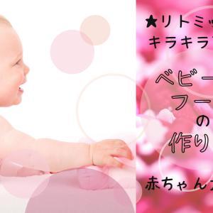 【リトミック】キラキラ可愛いベビー用フープの作り方【赤ちゃん大喜び】