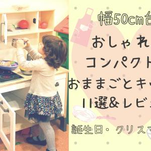 【幅50cm台】おしゃれでコンパクトなおままごとキッチン11選&レビュー【誕生日にも】