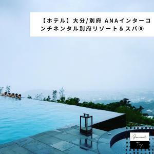 【ホテル】大分 / 別府 ANAインターコンチネンタル別府リゾート&スパ⑤