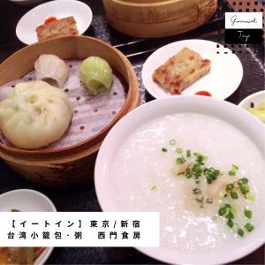新宿駅から徒歩3分、台湾小籠包とお粥のお店 西門食房(しーめんしょくぼう)