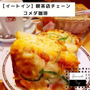 コメダ珈琲でたっぷりたまごのピザトースト 東京 / 三軒茶屋