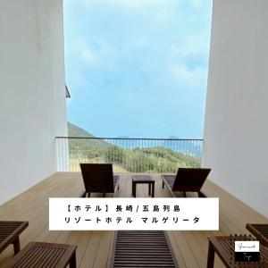 十字架の形をした島の北にある小さなリゾートホテル「マルゲリータ」長崎/五島列島①