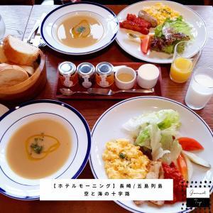 長崎・上五島のリゾートホテル「マルゲリータ」でいただくモーニング③