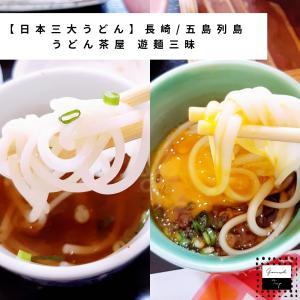 日本三大うどん!五島うどんを手軽に美味しくいただけるお食事処 / うどん茶屋 遊麺三昧⑧