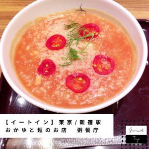 新宿駅直結!おかゆと麺のお店 粥餐庁(かゆさんちん) 京王モール店