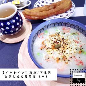 お粥(広東粥)と点心専門店「3米3(さんまいさん)」下北沢で香港の食文化を堪能。