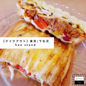 東京/下北沢 HauStand   片面フレンチトーストが珍しいボリュームホットサンド