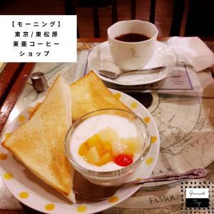 スペシャルティコーヒーが飲める喫茶店、東亜コーヒーのワンコインモーニング