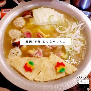 とりなべ マルニの澄み切った黄金色の水炊き。福岡 / 平尾(高砂)