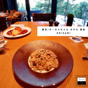 ザ・キャピトルホテル 東急/オールデイダイニング「ORIGAMI」季節限定マロンランチ (東京/永田町)