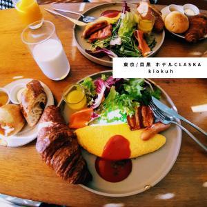 ホテルCLASKA レストラン kiokuh(キオク)/目黒*ラストクラスカ