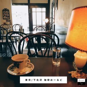 珈琲おーるどで一人静かな喫茶時間 *東京/下北沢 coffee OLD