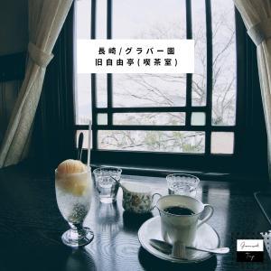 旧自由亭(喫茶室)/長崎グラバー園*日本で初めての西洋料理レストラン自由亭 跡/地域共通クーポン利用可能