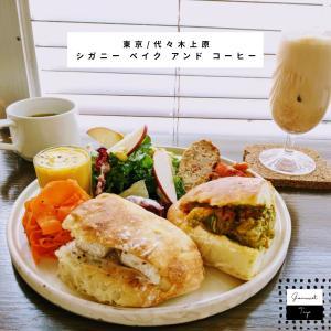 シガニーベイクアンドコーヒー いつだってサンドイッチ日和*(SIGOURNEY Bake&Coffee)代々木上原/東京