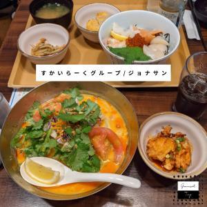 ジョナサンの夏メニュー 盛岡冷麺トムヤムスープ仕立てに海鮮丼  /すかいらーくグループ