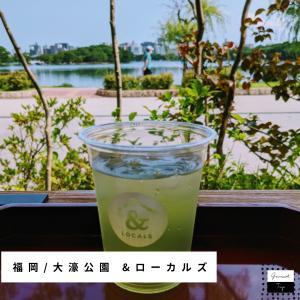 &LOCALS(アンドローカルズ)初夏にいただく武雄レモングラス&八女煎茶*福岡/大濠公園