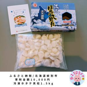 【楽天ふるさと納税】北海道 紋別市 冷凍ホタテ貝柱1.5kg/寄付金額:10,000円