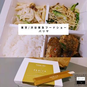 パリヤ(PARIYA) 東急foodshow店 デリ ジェラート お弁当 デリバリーも可能!東京/渋谷