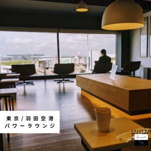 パワー ラウンジ ノース(POWER LOUNGE NORTH)羽田空港 ラウンジ コーヒー カフェ 早起きは三文の徳かも? 東京/羽田空港
