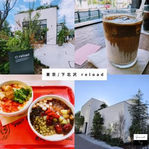 下北沢 リロード(reload)明天好好 (ミンテンハオハオ )12月オープン予定!人気店OGAWA COFFEE LABORATORY/東京