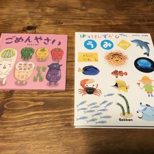 今月の絵本【2021年1月】