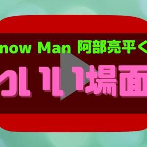 Snow Man(スノーマン)阿部亮平くんの可愛いシーンまとめ