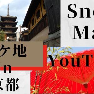 すのチューブロケ地in京都|近くの観光名所と共に紹介 Vol.1
