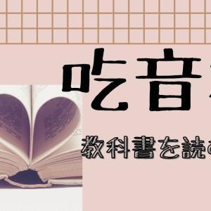 【実体験】吃音者が授業中に教科書を読む苦労