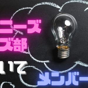 スノーマン阿部亮平くん率いるジャニーズクイズ部|動画と一緒にメンバー紹介