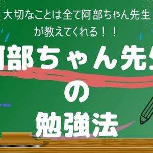 【円周率100桁暗証!?】スノーマン阿部ちゃん先生が教える勉強法