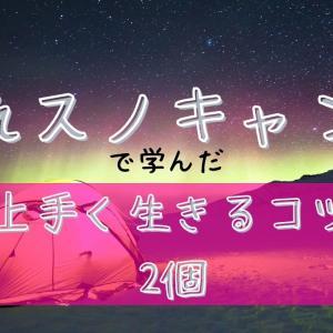 それスノキャンプから学んだ上手く生きるコツ2個【知らないと損!】
