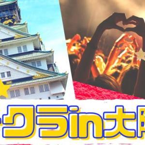 【なにわ男子】少クラin大阪で披露した曲【2020年10月23日放送全セトリ&コーナー】