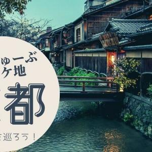 【Snow Manロケ地辞書】京都を満喫しよう【YouTube】