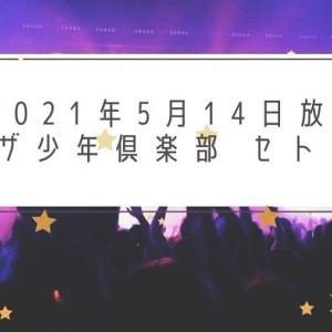 【少クラレポ】教えて!Snow Manお悩み研究所|5/14放送セトリ