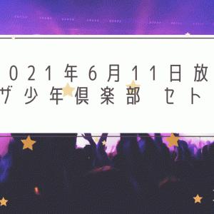 【6/11少クラセトリ】Snow Man「縁-YUÁN-」初披露