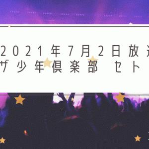 【2021年7月2日放送】少クラ セトリまとめ【縁 -YUÁN-フル】