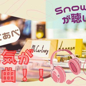 【2021夏最新】Snow Manがよく聞く曲は?【元気が出る曲】