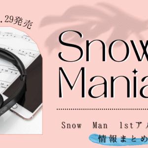 Snow Man1stアルバム「Snow Mania S1」予約について【随時更新】