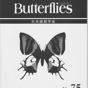 会誌No.75発行される!