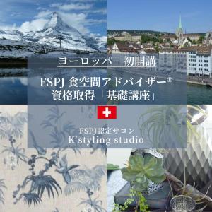 ヨーロッパにて初開講!FSPJ食空間アドバイザー®資格取得「基礎講座」