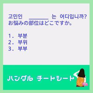[韓国語勉強]7. 美容外科スタッフの韓国語STUDY ROOM