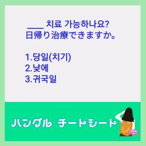 [韓国語勉強]9. 美容外科スタッフの韓国語STUDY ROOM