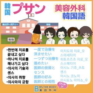[韓国語勉強]16. 美容外科スタッフの韓国語STUDY ROOM
