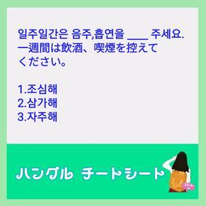 [韓国語勉強]17. 美容外科スタッフの韓国語STUDY ROOM
