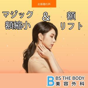#お客様の声_釜山ザボディー美容外科韓国人 30代 女性手術: 目元橋正術、額リフト...