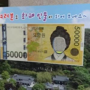 韓国で1番の高額紙幣は、5万ウォン札