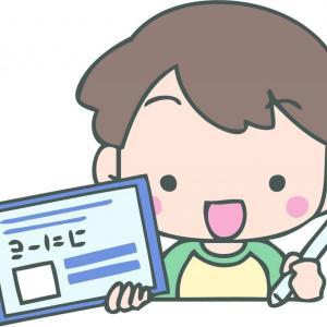 【子育て(育児)】タブレット学習 幼児向け「RISUきっず」体験 1日目