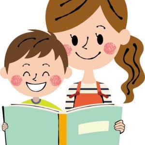 「勉強が得意な子になる」たった一つの親の習慣【子育て(育児)】